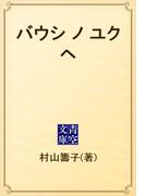 バウシ ノ ユクヘ(青空文庫)
