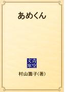 あめくん(青空文庫)