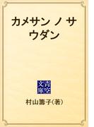 カメサン ノ サウダン(青空文庫)