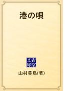 港の唄(青空文庫)
