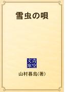 雪虫の唄(青空文庫)