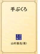 手ぶくろ(青空文庫)