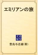 エミリアンの旅(青空文庫)