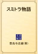 スミトラ物語(青空文庫)