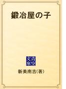 鍛冶屋の子(青空文庫)