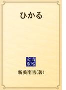ひかる(青空文庫)