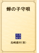 蝉の子守唄(青空文庫)