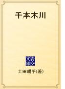 千本木川(青空文庫)