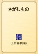 さがしもの(青空文庫)