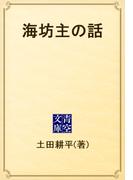 海坊主の話(青空文庫)