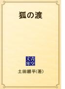 狐の渡(青空文庫)