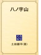 八ノ字山(青空文庫)