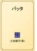 バッタ(青空文庫)