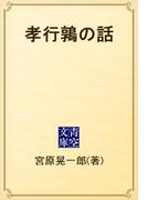孝行鶉の話(青空文庫)