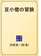 豆小僧の冒険(青空文庫)