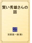 賢い秀雄さんの話(青空文庫)