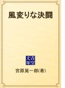 風変りな決闘(青空文庫)