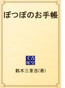 ぽつぽのお手帳(青空文庫)