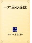 一本足の兵隊(青空文庫)