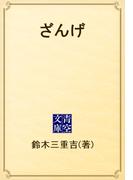 ざんげ(青空文庫)