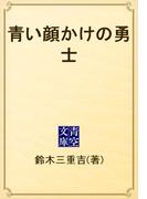 青い顔かけの勇士(青空文庫)