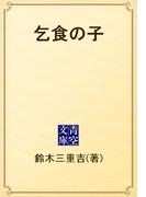 乞食の子(青空文庫)