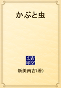 かぶと虫(青空文庫)