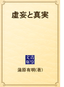 虚妄と真実(青空文庫)