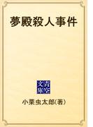 夢殿殺人事件(青空文庫)
