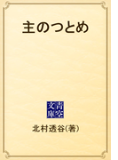 主のつとめ(青空文庫)
