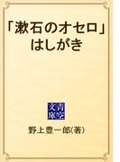 「漱石のオセロ」はしがき(青空文庫)
