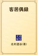 客居偶録(青空文庫)