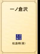 一ノ倉沢(青空文庫)