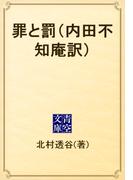 罪と罰(内田不知庵訳)(青空文庫)