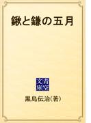 鍬と鎌の五月(青空文庫)