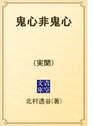 鬼心非鬼心 (実聞)(青空文庫)