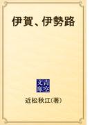 伊賀、伊勢路(青空文庫)