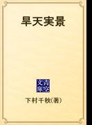 旱天実景(青空文庫)