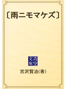 〔雨ニモマケズ〕(青空文庫)
