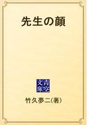 先生の顔(青空文庫)