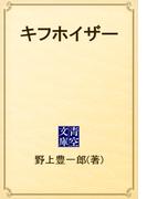 キフホイザー(青空文庫)