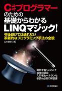 C#プログラマーのための 基礎からわかるLINQマジック!