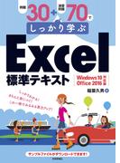 例題30+演習問題70でしっかり学ぶ Excel標準テキスト Windows10/Office2016対応版