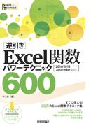 [逆引き]Excel関数 パワーテクニック 600 [2016/2013/2010/2007対応]