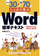 例題30+演習問題70でしっかり学ぶ Word標準テキスト Windows10/Office2016対応版
