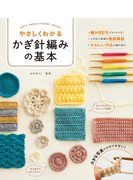 【期間限定価格】やさしくわかる かぎ針編みの基本