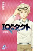 IQ探偵タクト 3 桜の記憶