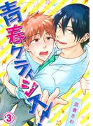 【特典付き】青春クライシス!(3)(シガリロ)