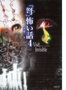 「弩」怖い話4 ~Visit Invisible~(竹書房文庫)