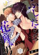 【特典付き】ふしだらな花摘み男(7)初デートは男だらけのBARで!?(シガリロ)